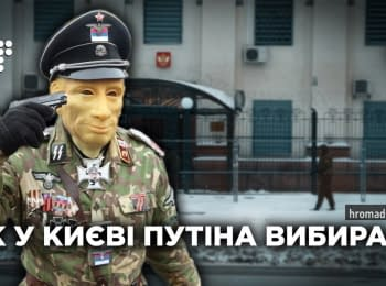 Elections of Putin in Kyiv. Hromadske.doc