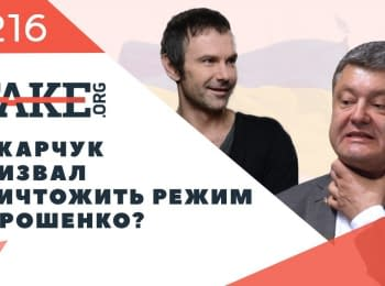StopFakeNews: Вакарчук закликав знищити режим Порошенко? Випуск 216