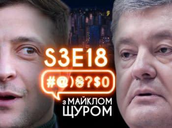 Ukroboronprom, Poroshenko, Zelensky, Tymoshenko, Eurovision: #@)₴?$0 with Michael Schur #18