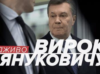 Вирок Януковичу, 24.01.2019