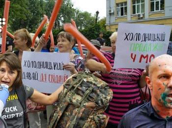 «Титушки», зеленка и антикоррупционеры против Холодницкого. Hromadske.doc