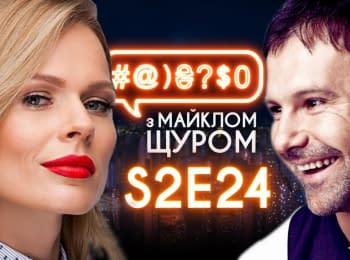 Poroshenko, Vakarchuk, Freimut: #@)₴?$0 with Michael Schur #24