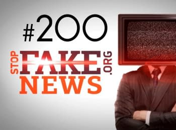 StopFakeNews: Issue 200