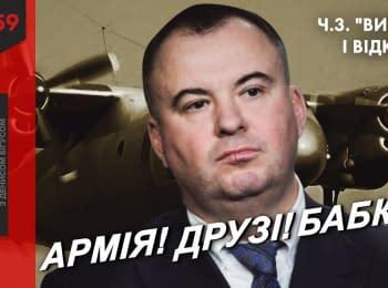 Корупція в оборонці - продовження. Гладковський і Укроборонпром (таємна переписка, ч.3)