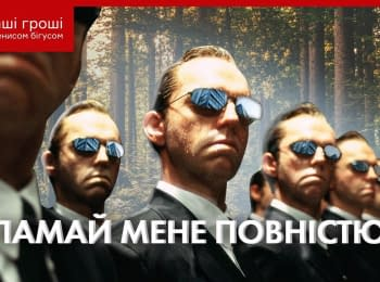 """Our Money"". Novinsky, Nefyodov, Shevtsov - united by hackers"
