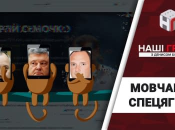 """Our Money"": Semochko's case: Why the President, SBU and intelligence are silent"