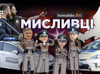 Hunters. Hromadske.doc