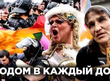 «Содом в кожен дім». Hromadske.doc