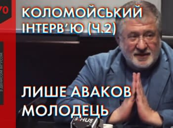 """Our Money"". Kolomoisky (part 2): only Avakov is good"
