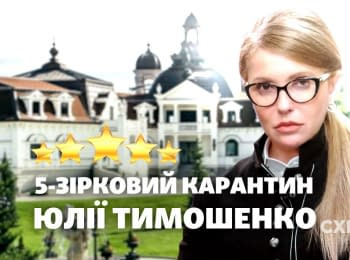 """The Schemes"". Yulia Tymoshenko's five-star quarantine"