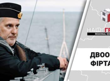 """""""Наші Гроші"""": Двоокис Фірташа. Український олігарх проти санкцій Заходу. Випуск 213"""