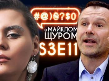 KAZKA, Vakarchuk, Poroshenko, Todurov: #@)₴?$0 with Michael Schur #11