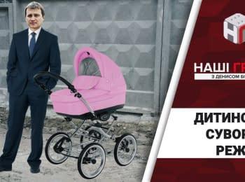 """""""Наші Гроші"""": Ясла по-депутатськи: елітний дитсадок в закритій зоні"""