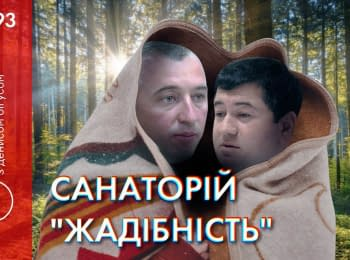 """Our Money"". Nasirov and Kaletnik occupied state cottages in Koncha Zaspa"