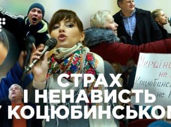 Страх і ненависть у Коцюбинському. Hromadske.doc
