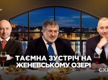 """""""Схемы"""": Коломойский в изгнании. Тайная встреча на Женевском озере"""