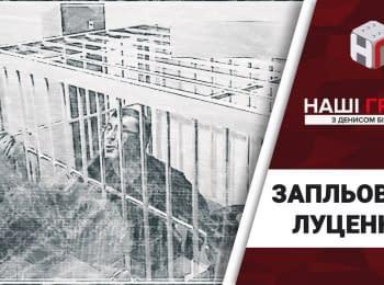 """""""Наші Гроші"""": Запльовані Луценком: підлеглі, які посадили Генпрокурора"""