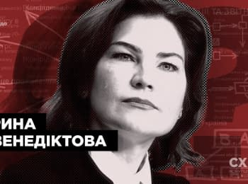"""The Schemes"". Attorney General Venediktova: white spots in declarations and business relationships of family members"