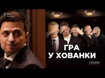 """The Schemes"": Secret visits by members of Zelensky's team to oligarchs and businessmen"