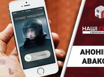 """""""Наші Гроші"""": Аноніми Авакова. Кому підкорятись, на кого скаржитись. Випуск 220"""
