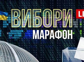 Выборы в Верховную Раду. Марафон
