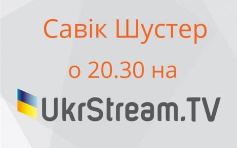 О 20.30 Шустер LIVE на UkrStream.TV
