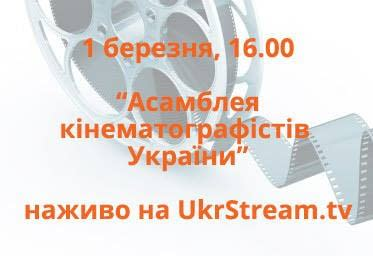 Асамблея кінематографістів України на UkrStream.TV