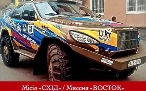 """Місія """"СХІД"""" від UkrStream.TV стартувала!"""