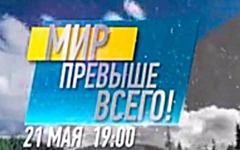 Телемарафон «Мир превыше всего» на UkrStream.TV