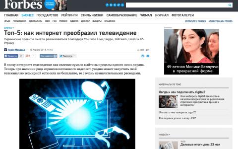 Журнал Forbes-Украина проанализировал тенденции онлайн-вещания