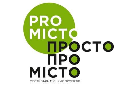 PRO місто. Фестиваль городских проектов