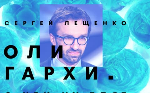 """Meeting-investigation with journalist Sergii Leshchenko: """"Oligarchs. What's they for..."""""""