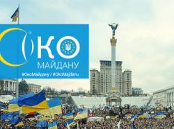 """""""Око Майдану"""" в режимі патруля."""