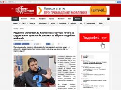 """""""Телекритика"""" про UkrStream.TV"""