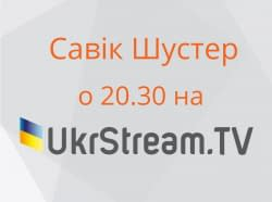 О 20.30 Шустер LIVE на UkrStream.TV