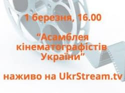 Assembly of Cinematographers of Ukraine on UkrStream.TV