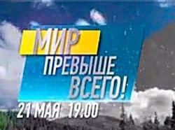 Телемарафон «Мир понад усе» на UkrStream.TV