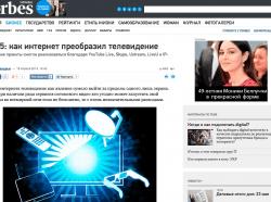 Журнал Forbes-Україна проаналізував тенденції онлайн-мовлення