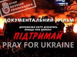 Допоможи Світу дізнатись правду про Україну!