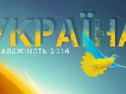 Ukraine Independence Day 2014