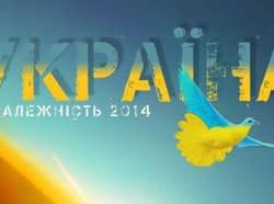 Ukraine Independence Day 2014
