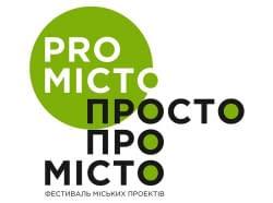 PRO місто. Фестиваль міських проектів