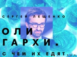 """Зустріч-розслідування з журналістом Сергієм Лещенком: """"Олігархи. З чим їх їдять..."""""""