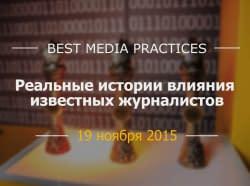 """19 ноября в Киеве пройдет конференция """"Best Media Practices"""""""